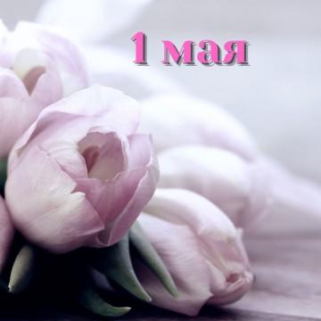 Поздравляем с праздником, 1 мая!