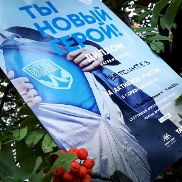 «Ветсинтез» открыл осенний сезон Битвы корпораций