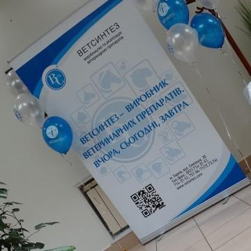 Научно-практическая конференция ООО  «ВЕТСИНТЕЗ»